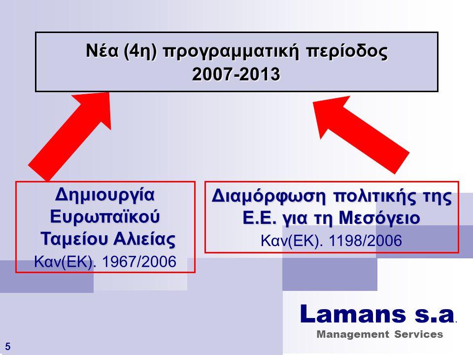 Νέα (4η) προγραμματική περίοδος Δημιουργία Ευρωπαϊκού