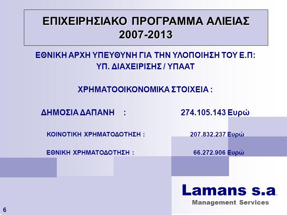 Lamans s.a. ΕΠΙΧΕΙΡΗΣΙΑΚΟ ΠΡΟΓΡΑΜΜΑ ΑΛΙΕΙΑΣ 2007-2013