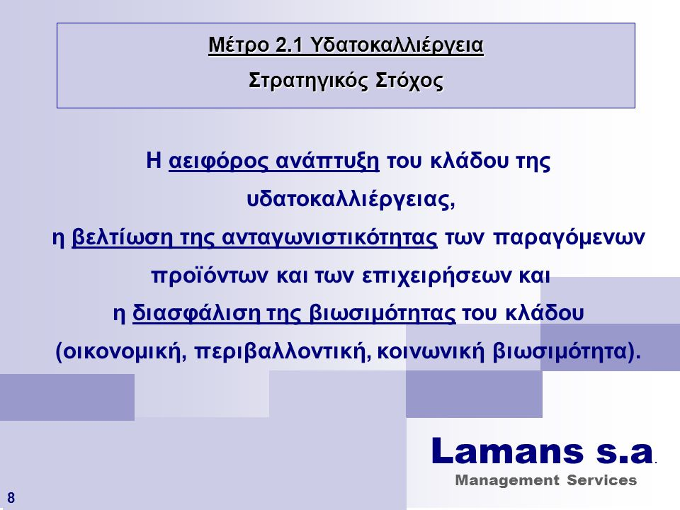Lamans s.a. Η αειφόρος ανάπτυξη του κλάδου της υδατοκαλλιέργειας,