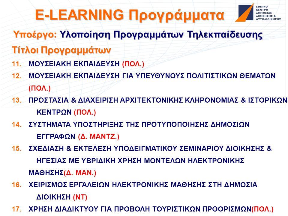 E-LEARNING Προγράμματα
