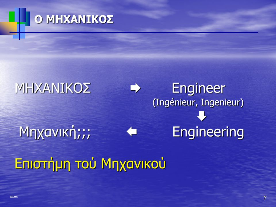 ΜΗΧΑΝΙΚΟΣ  Engineer (Ingénieur, Ingenieur) 