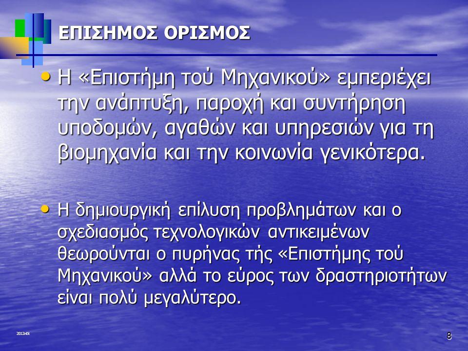ΕΠΙΣΗΜΟΣ ΟΡΙΣΜΟΣ
