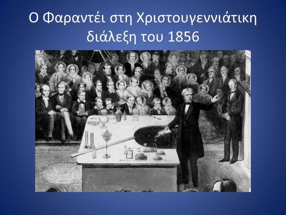 Ο Φαραντέι στη Χριστουγεννιάτικη διάλεξη του 1856