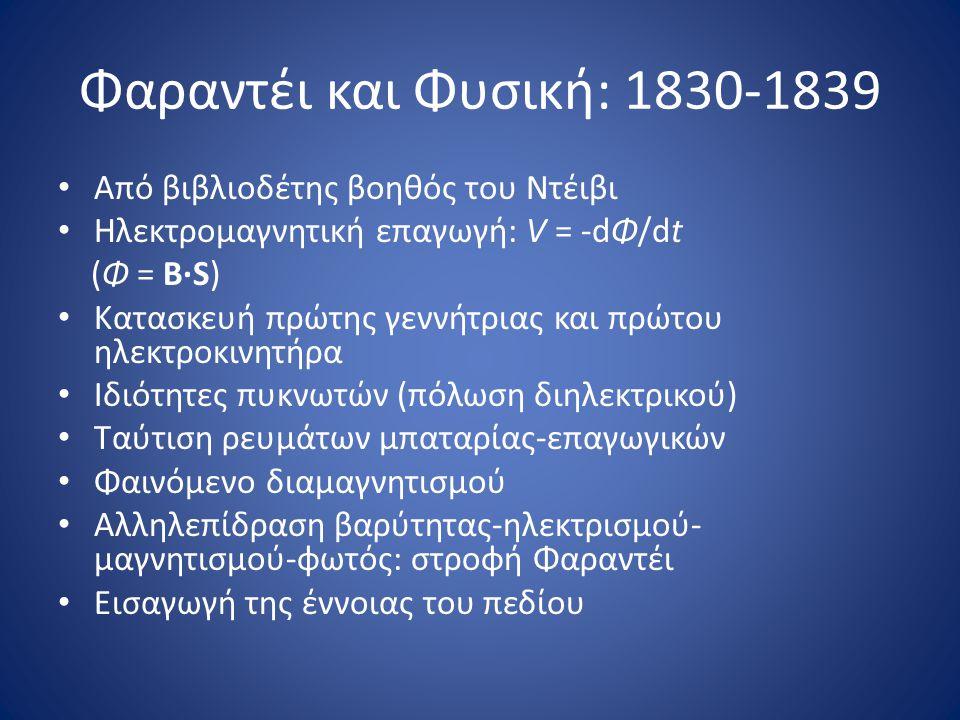 Φαραντέι και Φυσική: 1830-1839 Από βιβλιοδέτης βοηθός του Ντέιβι