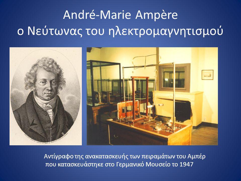 André-Marie Ampère ο Νεύτωνας του ηλεκτρομαγνητισμού