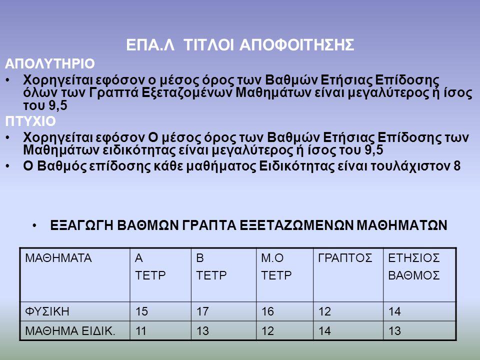 ΕΠΑ.Λ ΤΙΤΛΟΙ ΑΠΟΦΟΙΤΗΣΗΣ