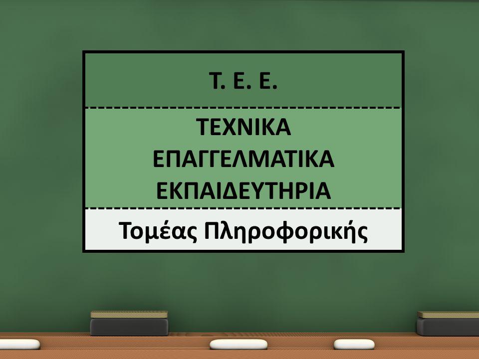 Τ. Ε. Ε. ΤΕΧΝΙΚΑ ΕΠΑΓΓΕΛΜΑΤΙΚΑ ΕΚΠΑΙΔΕΥΤΗΡΙΑ Τομέας Πληροφορικής