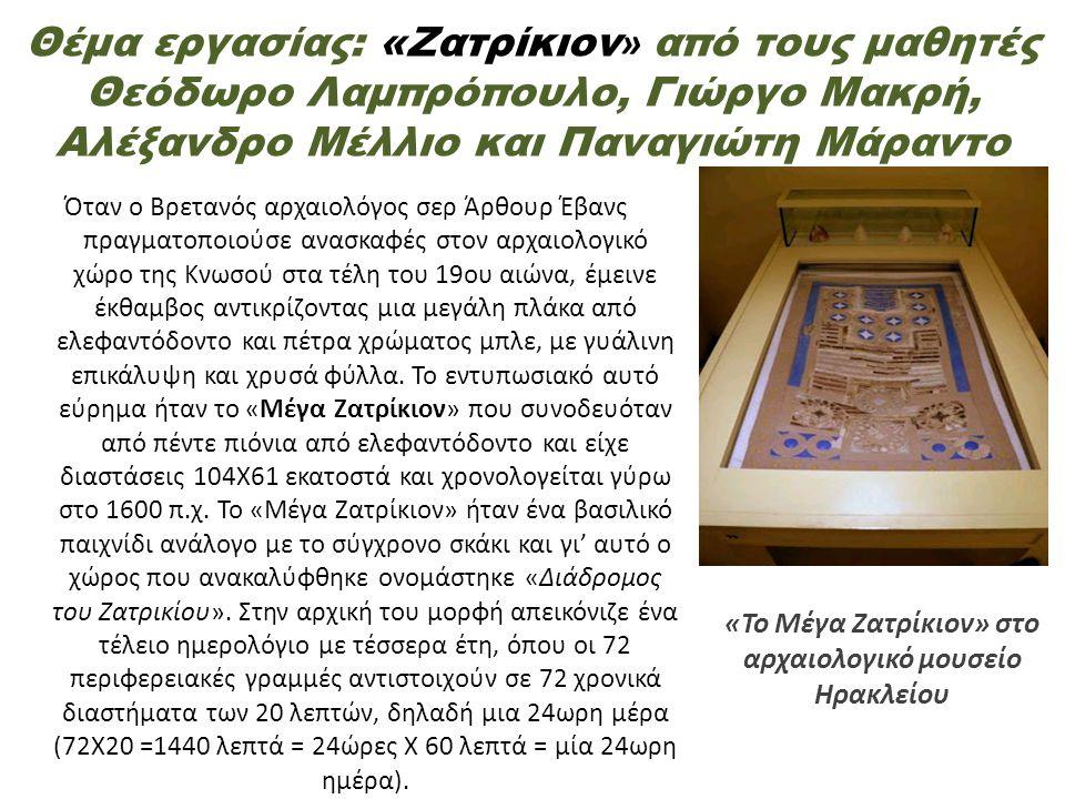 «Το Μέγα Ζατρίκιον» στο αρχαιολογικό μουσείο Ηρακλείου