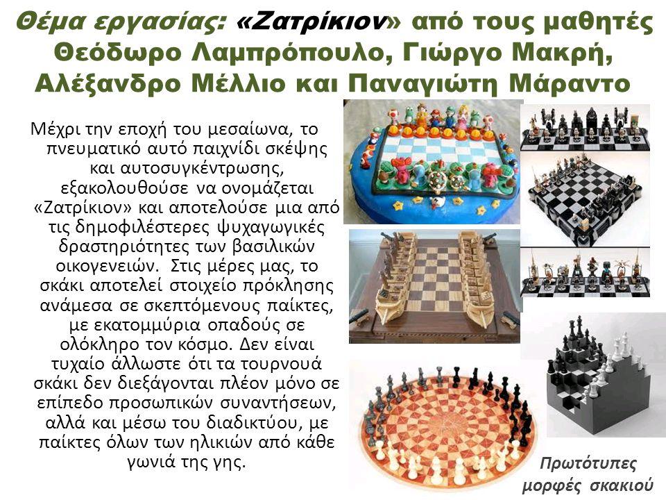 Πρωτότυπες μορφές σκακιού
