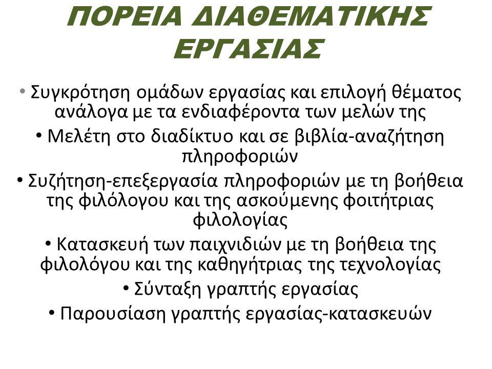 ΠΟΡΕΙΑ ΔΙΑΘΕΜΑΤΙΚΗΣ ΕΡΓΑΣΙΑΣ