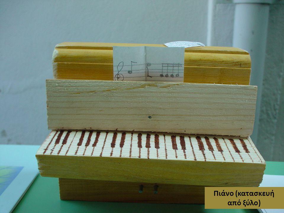 Πιάνο (κατασκευή από ξύλο)