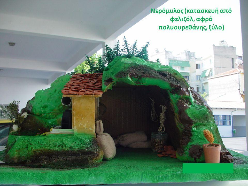 Νερόμυλος (κατασκευή από φελιζόλ, αφρό πολυουρεθάνης, ξύλο)