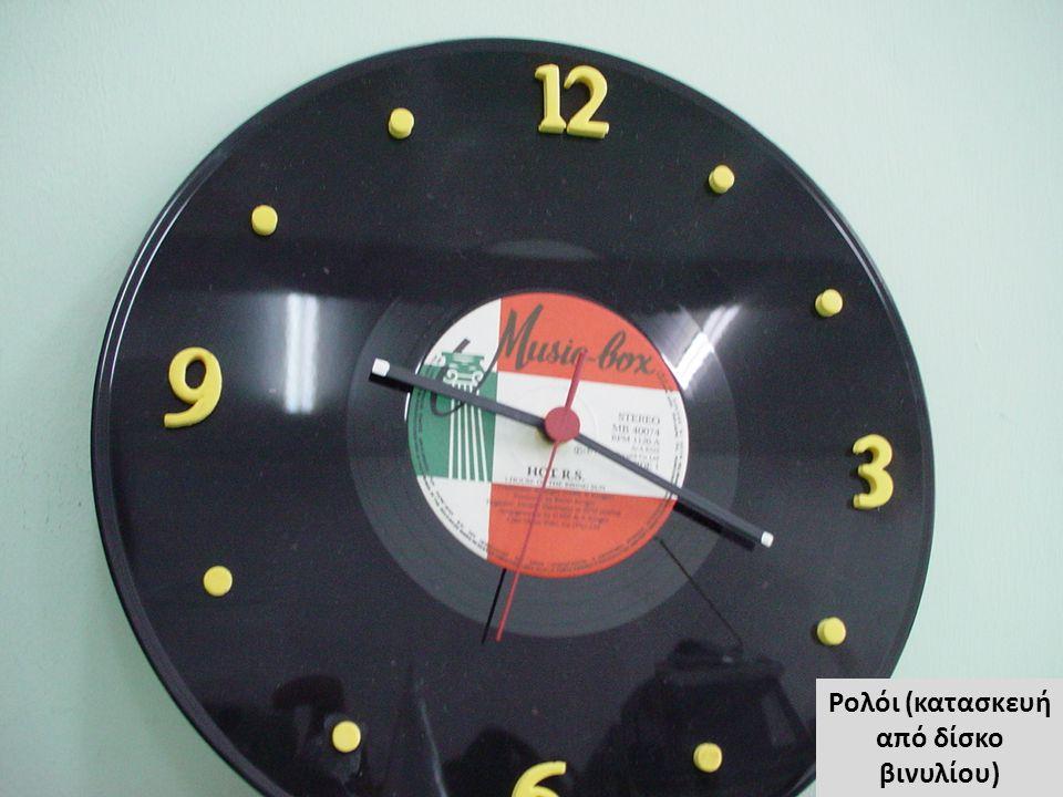 Ρολόι (κατασκευή από δίσκο βινυλίου)