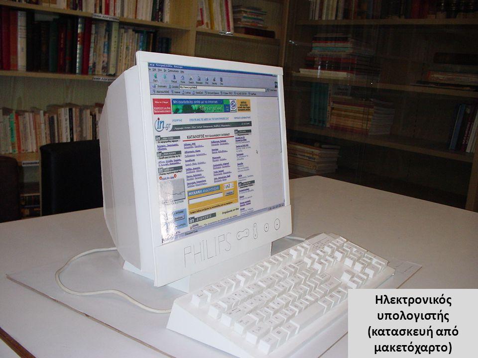 Ηλεκτρονικός υπολογιστής (κατασκευή από μακετόχαρτο)