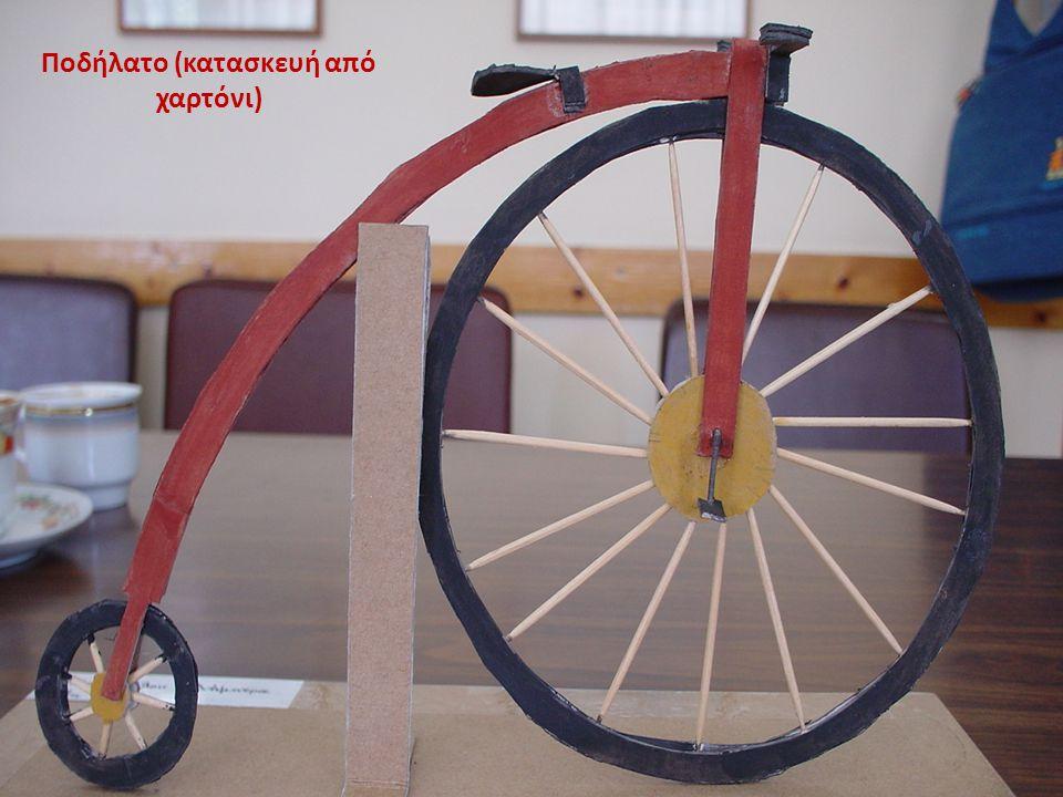 Ποδήλατο (κατασκευή από χαρτόνι)