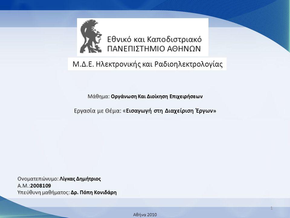 Μ.Δ.Ε. Ηλεκτρονικής και Ραδιοηλεκτρολογίας