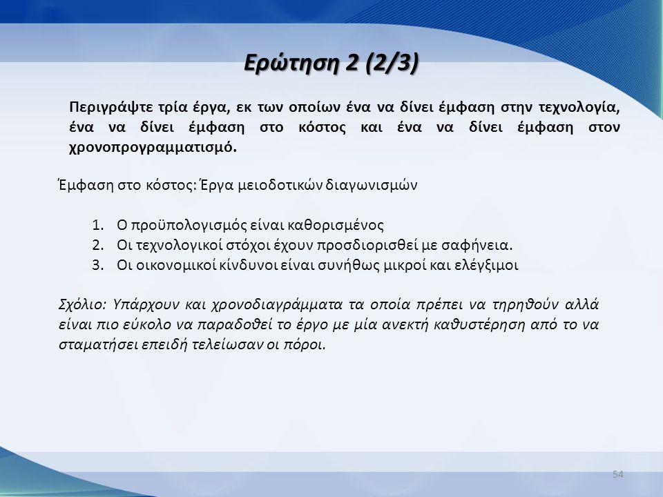 Ερώτηση 2 (2/3)