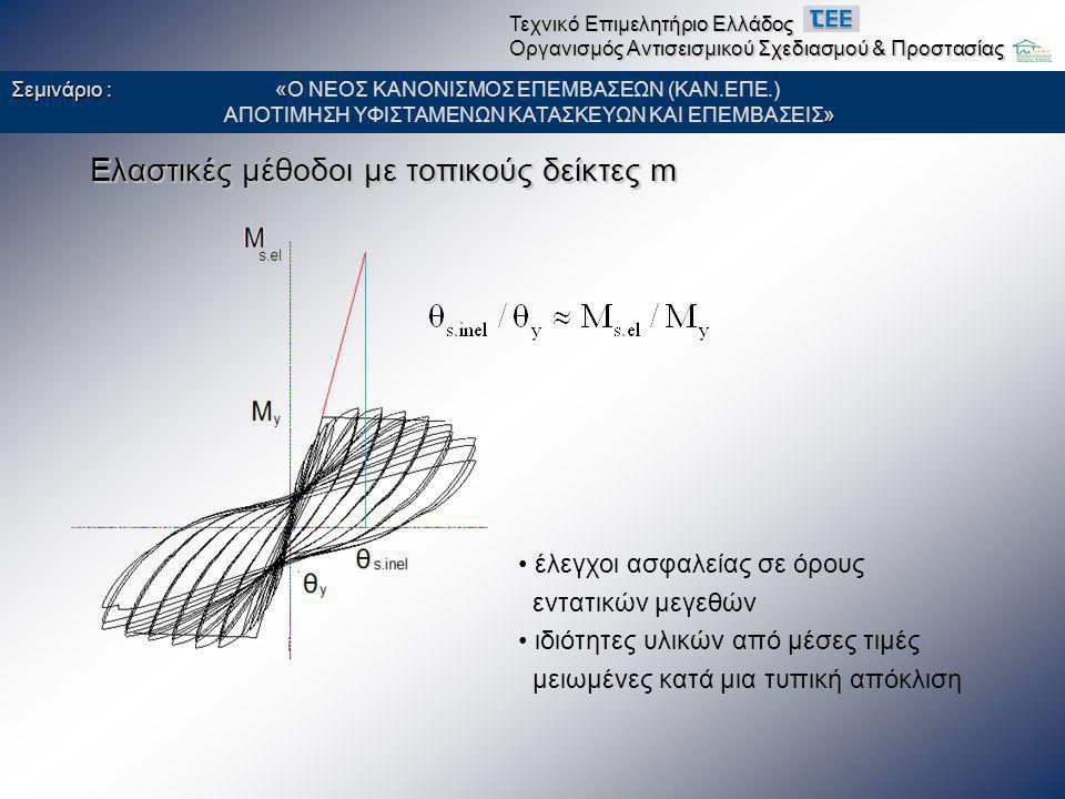 Ελαστικές μέθοδοι με τοπικούς δείκτες m