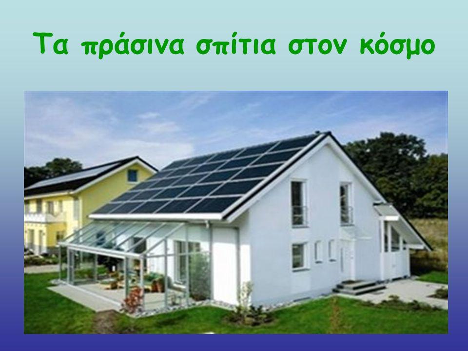 Τα πράσινα σπίτια στον κόσμο