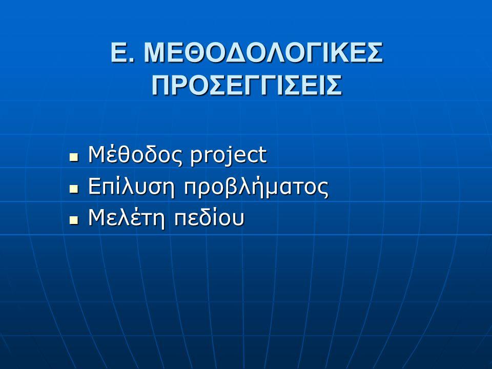 Ε. ΜΕΘΟΔΟΛΟΓΙΚΕΣ ΠΡΟΣΕΓΓΙΣΕΙΣ