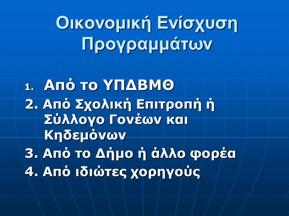 Οικονομική Ενίσχυση Προγραμμάτων