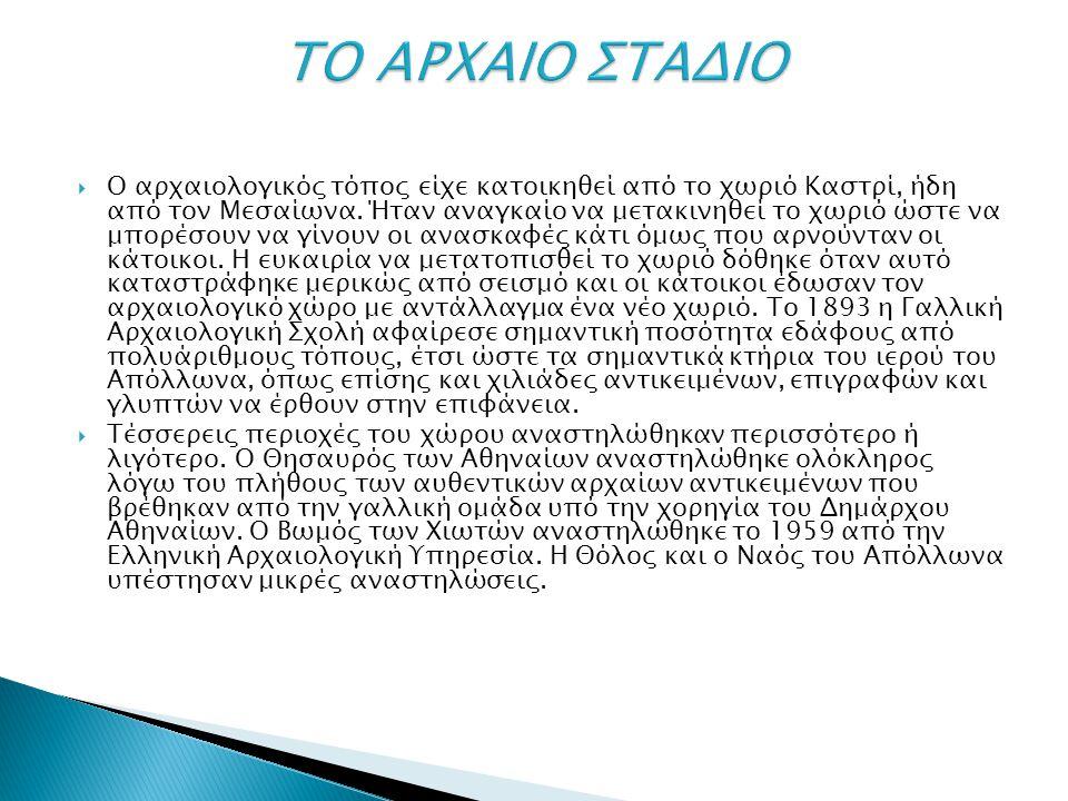 ΤΟ ΑΡΧΑΙΟ ΣΤΑΔΙΟ