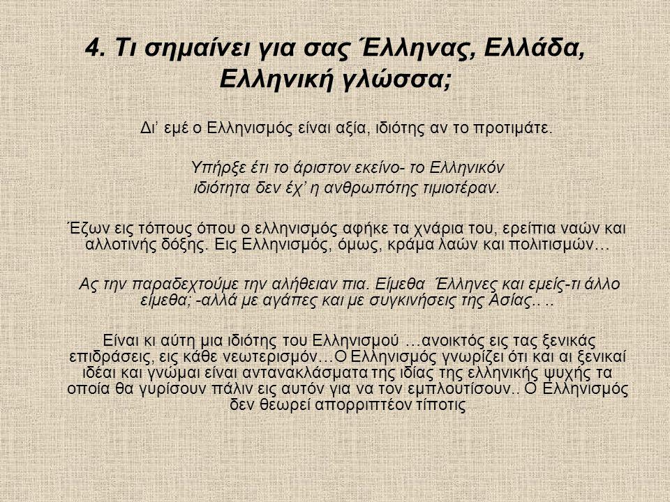 4. Τι σημαίνει για σας Έλληνας, Ελλάδα, Ελληνική γλώσσα;