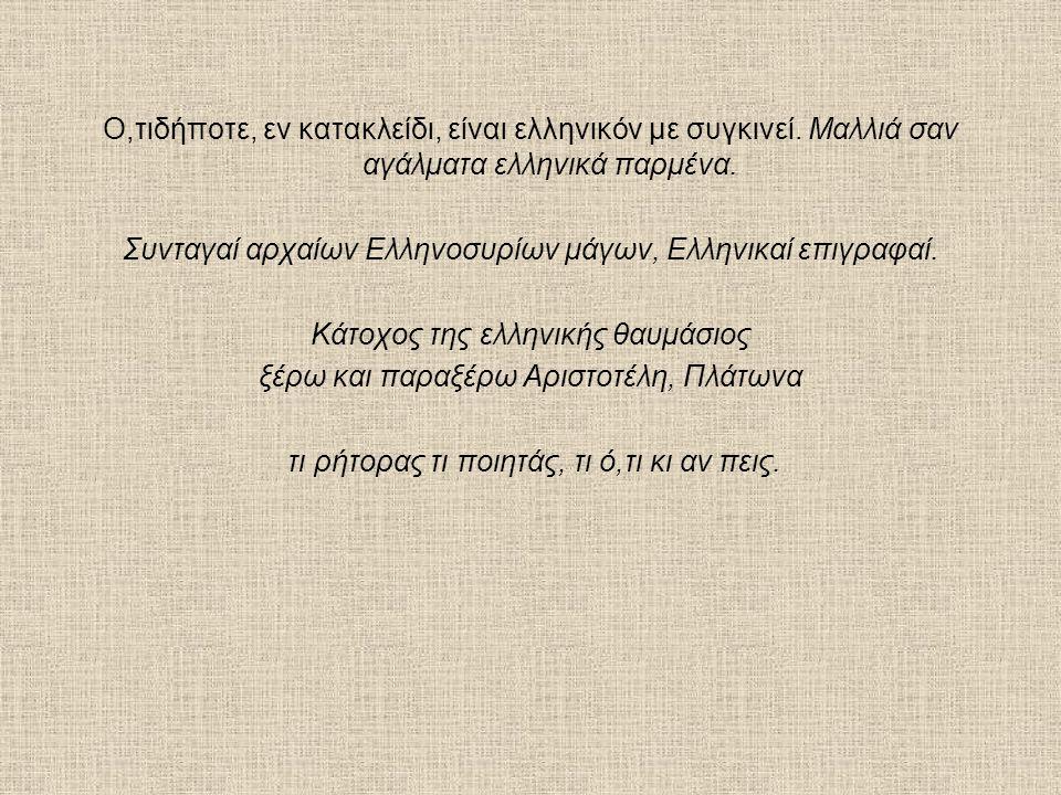 Συνταγαί αρχαίων Ελληνοσυρίων μάγων, Ελληνικαί επιγραφαί.