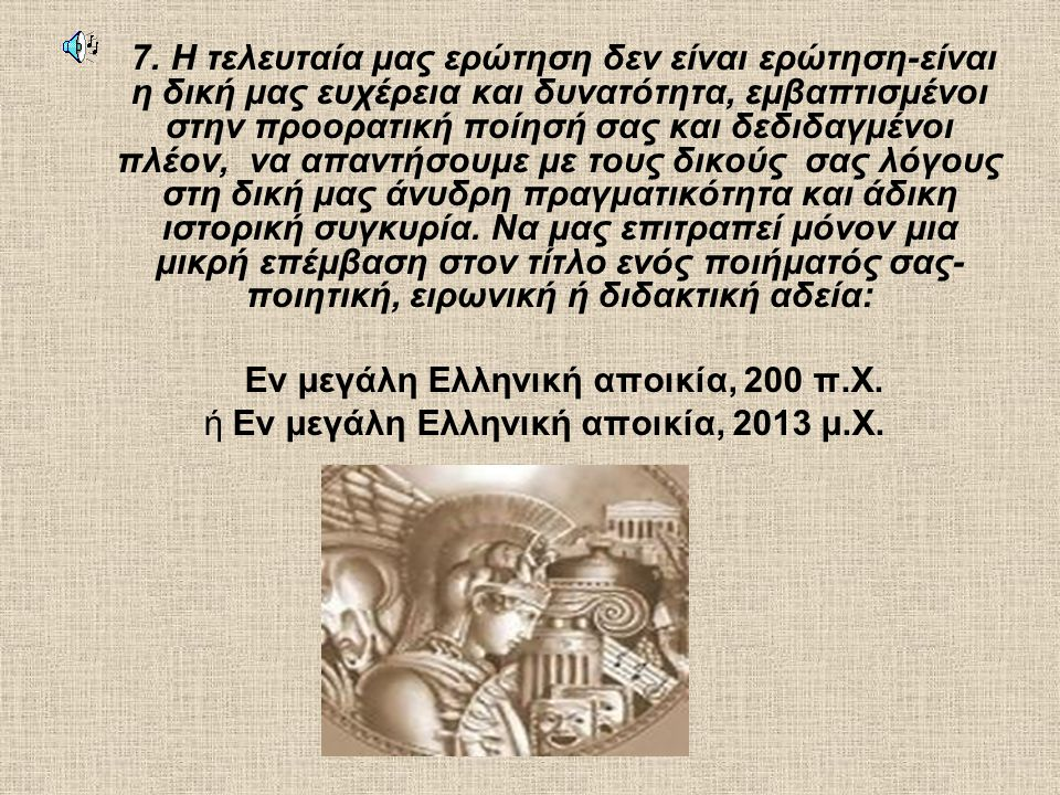 Εν μεγάλη Ελληνική αποικία, 200 π.Χ.