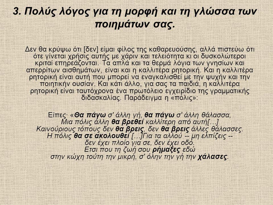 3. Πολύς λόγος για τη μορφή και τη γλώσσα των ποιημάτων σας.