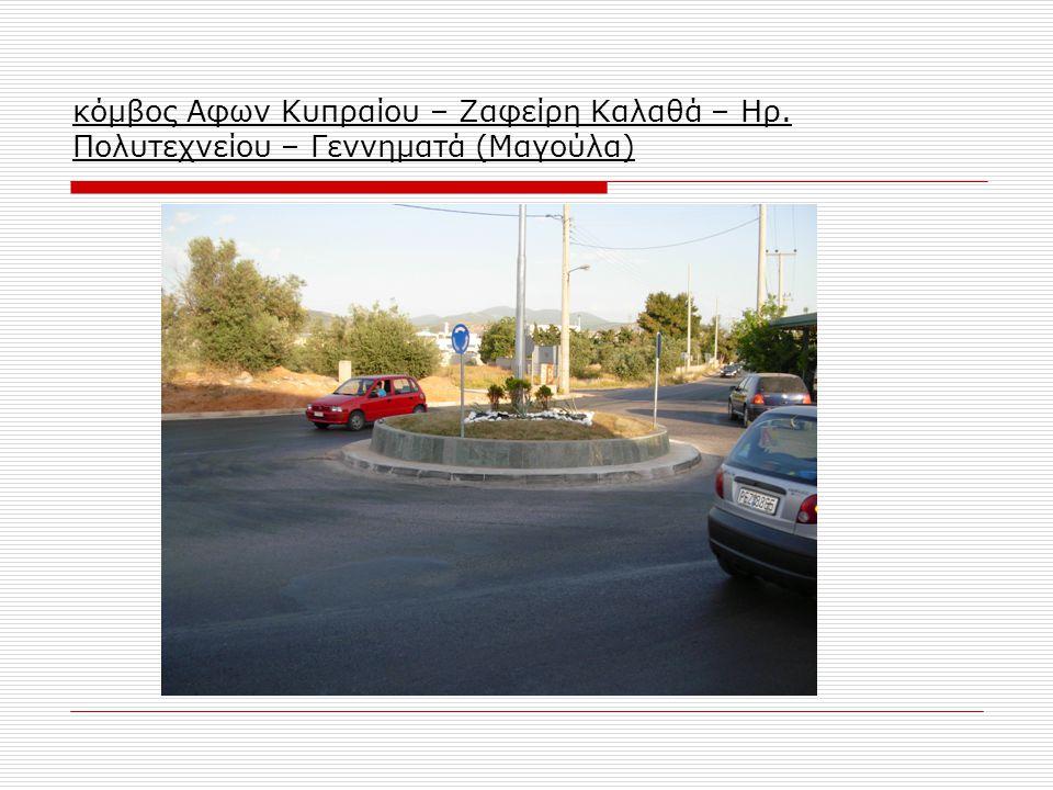 κόμβος Αφων Κυπραίου – Ζαφείρη Καλαθά – Ηρ
