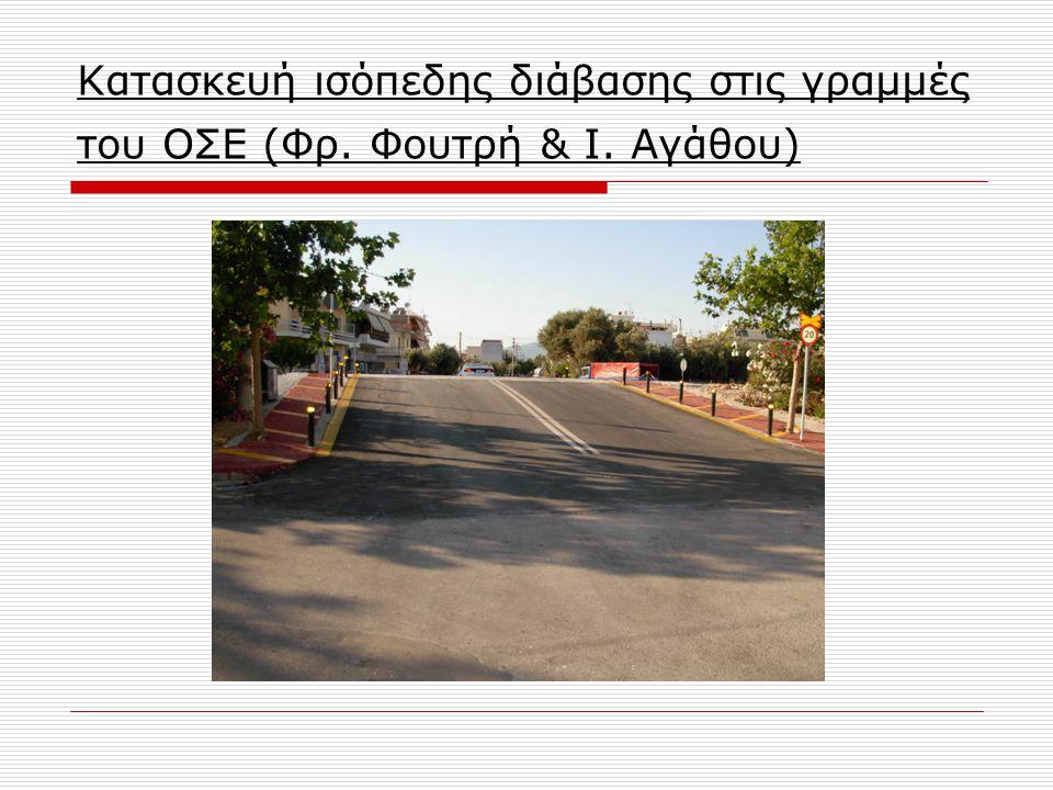 Κατασκευή ισόπεδης διάβασης στις γραμμές του ΟΣΕ (Φρ. Φουτρή & Ι