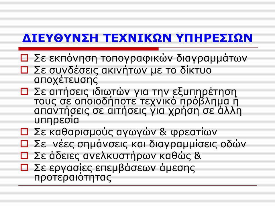 ΔΙΕΥΘΥΝΣΗ ΤΕΧΝΙΚΩΝ ΥΠΗΡΕΣΙΩΝ