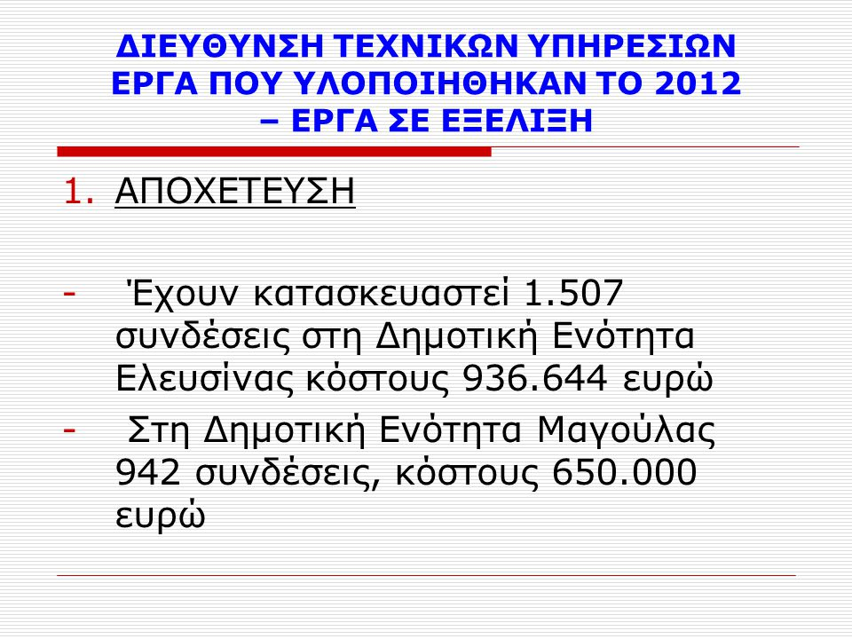 Στη Δημοτική Ενότητα Μαγούλας 942 συνδέσεις, κόστους 650.000 ευρώ