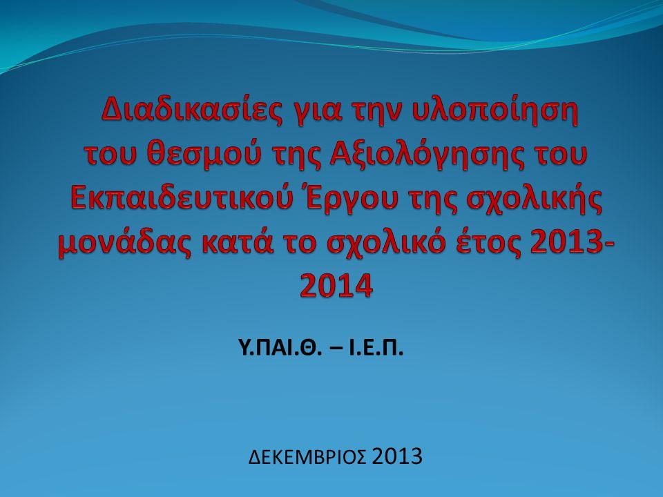 Διαδικασίες για την υλοποίηση του θεσμού της Αξιολόγησης του Εκπαιδευτικού Έργου της σχολικής μονάδας κατά το σχολικό έτος 2013-2014