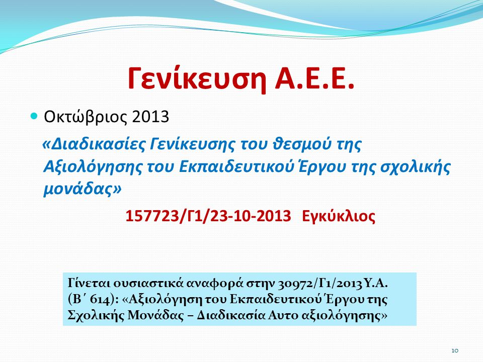 Γενίκευση Α.Ε.Ε. Οκτώβριος 2013
