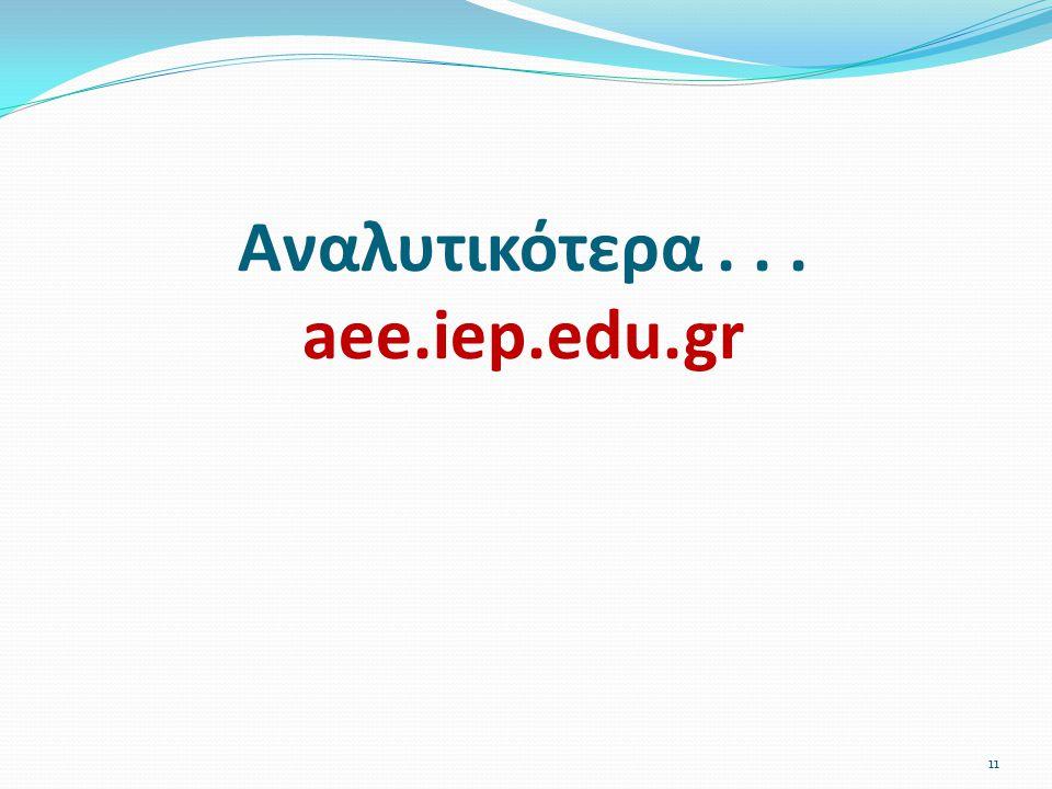 Αναλυτικότερα . . . aee.iep.edu.gr