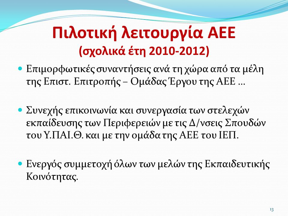 Πιλοτική λειτουργία ΑΕΕ (σχολικά έτη 2010-2012)
