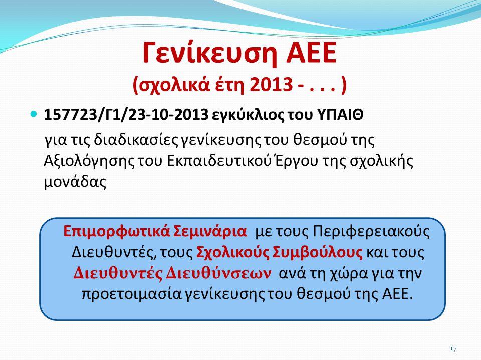 Γενίκευση ΑΕΕ (σχολικά έτη 2013 - . . . )