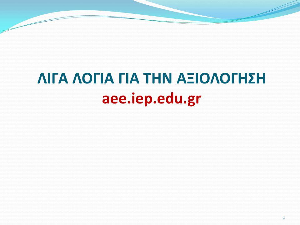 ΛΙΓΑ ΛΟΓΙΑ ΓΙΑ ΤΗΝ ΑΞΙΟΛΟΓΗΣΗ aee.iep.edu.gr