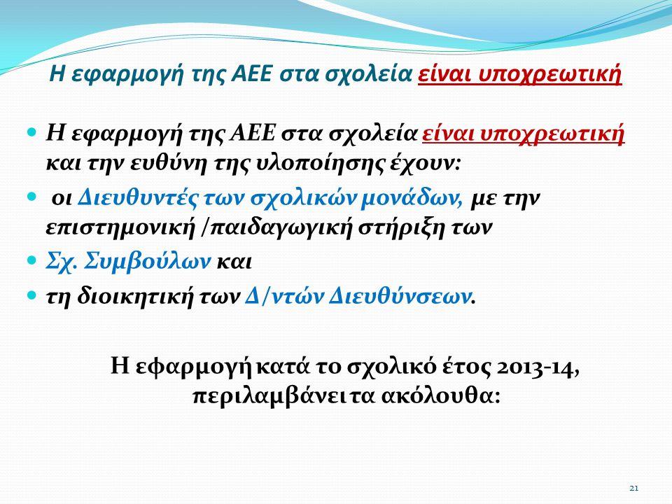 Η εφαρμογή της ΑΕΕ στα σχολεία είναι υποχρεωτική
