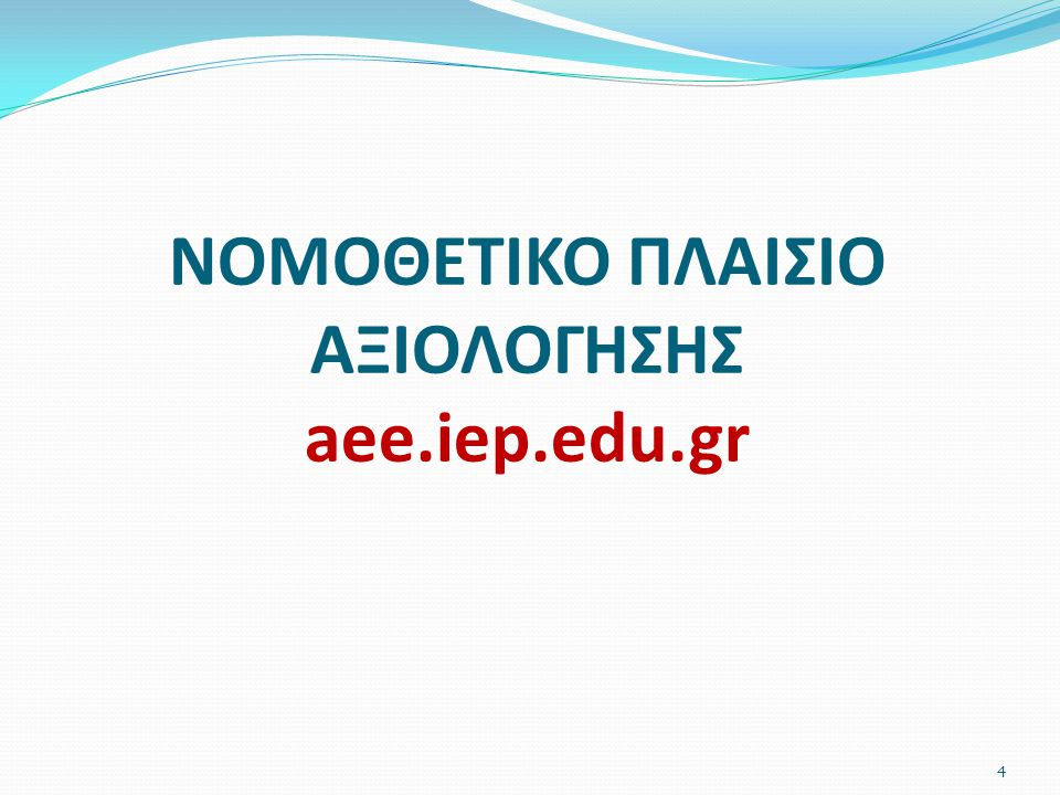 ΝΟΜΟΘΕΤΙΚΟ ΠΛΑΙΣΙΟ ΑΞΙΟΛΟΓΗΣΗΣ aee.iep.edu.gr