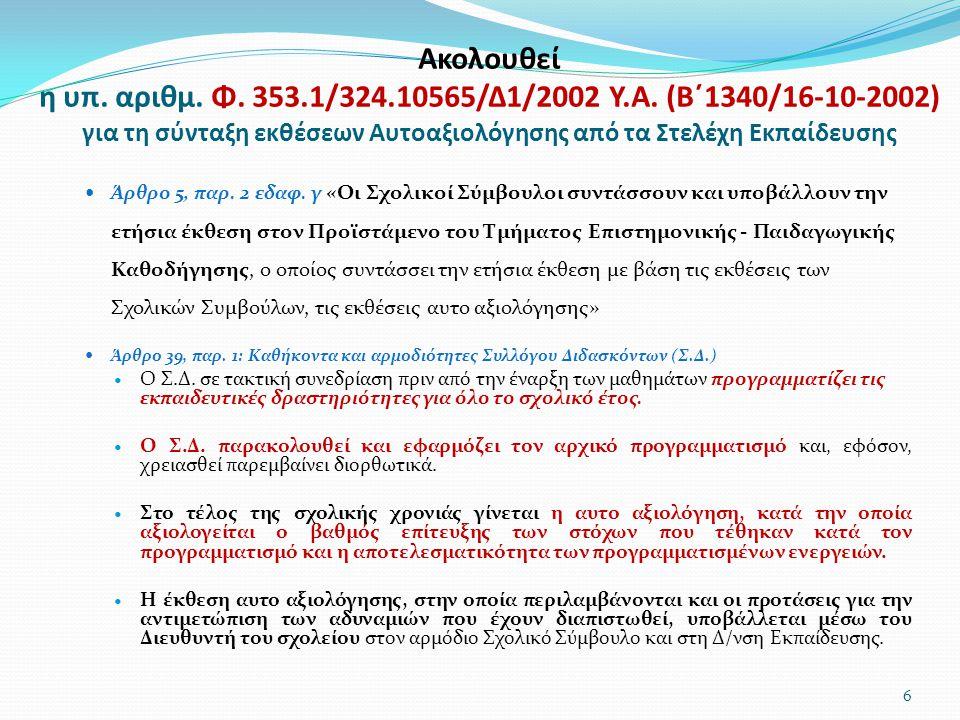 Ακολουθεί η υπ. αριθμ. Φ. 353. 1/324. 10565/Δ1/2002 Υ. Α