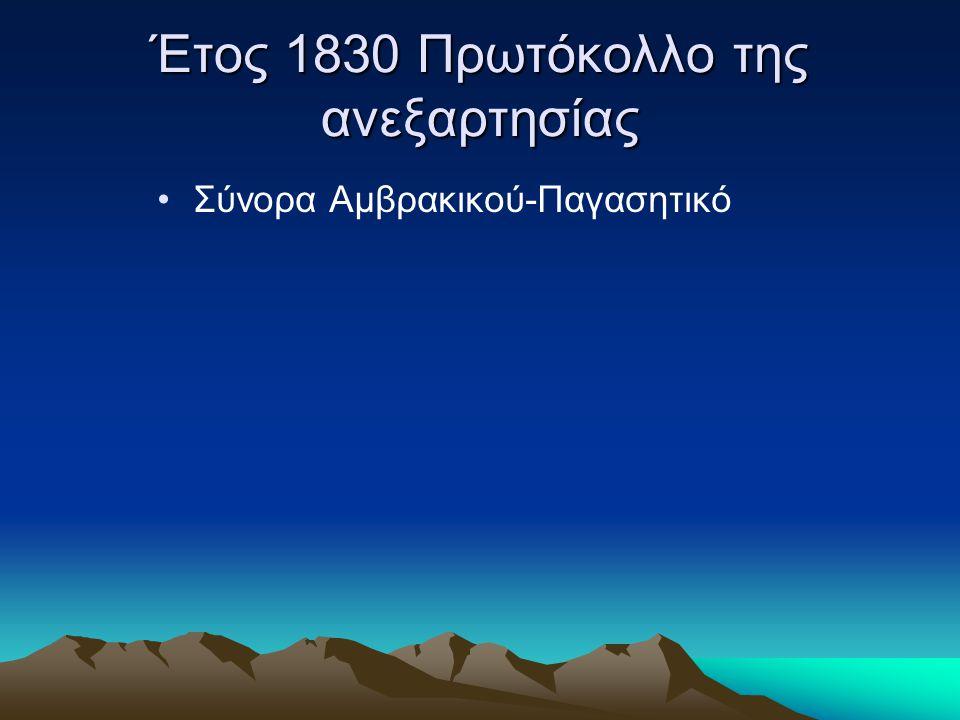 Έτος 1830 Πρωτόκολλο της ανεξαρτησίας