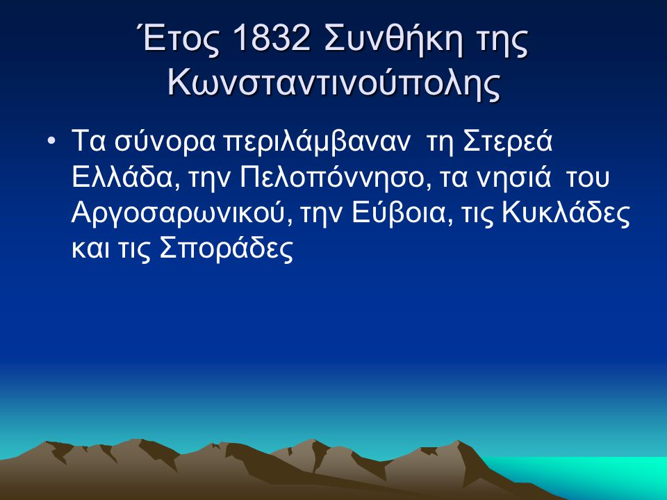 Έτος 1832 Συνθήκη της Κωνσταντινούπολης