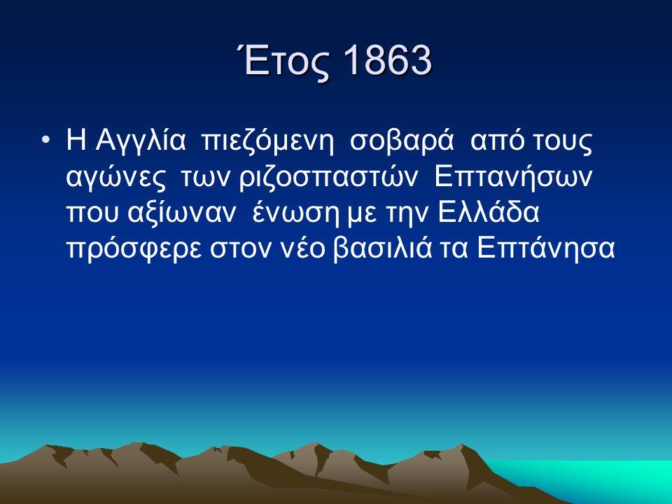 Έτος 1863