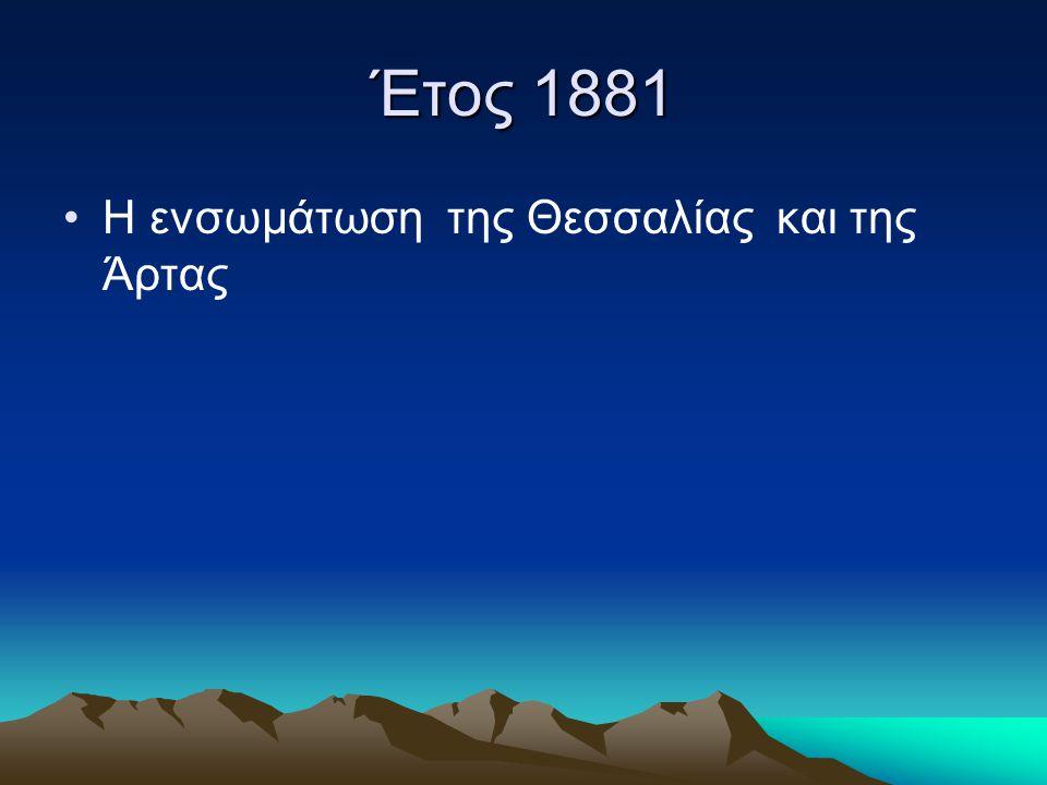 Έτος 1881 Η ενσωμάτωση της Θεσσαλίας και της Άρτας