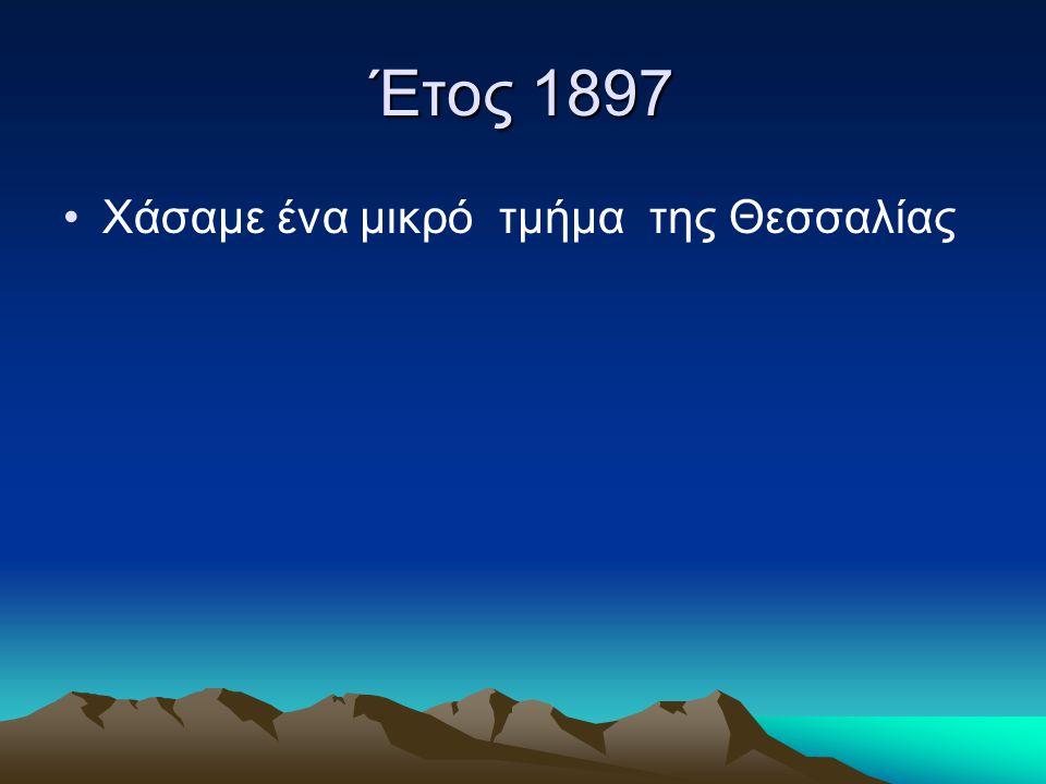 Έτος 1897 Χάσαμε ένα μικρό τμήμα της Θεσσαλίας