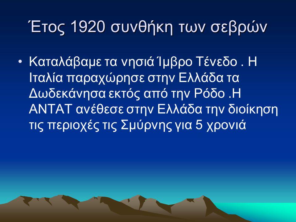 Έτος 1920 συνθήκη των σεβρών