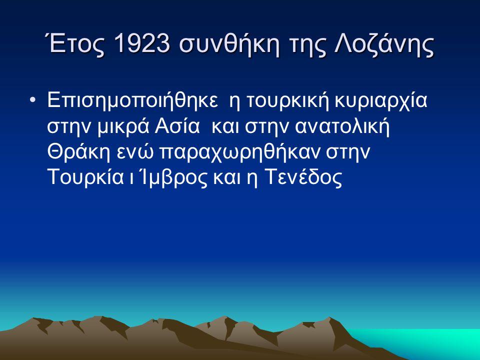 Έτος 1923 συνθήκη της Λοζάνης